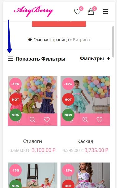 Как отобразить фильтры на сайте Airyberry.ru